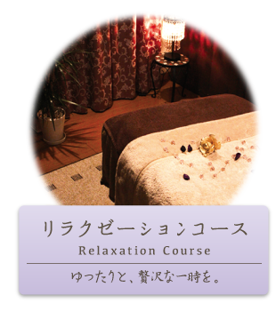 Relaxation Course(ゆったりと、贅沢な一時を。)